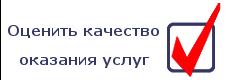 """Оценить качество оказания социальных услуг специалистами КОГАУСО """"Омутнинский комплексный центр социального обслуживания населения"""""""